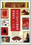 中华人民共和国邮票精品欣赏