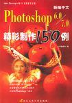 最新中文 Photoshop 6.0/7.0 精彩制作150例