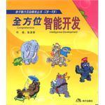 亲子魅力互动教育丛书(全套5册)