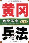 黄冈兵法·初三英语