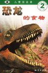 儿童目击者-恐龙的食物