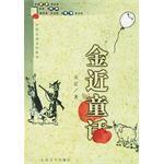金近童话  中国儿童文学丛书