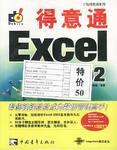 Word2002/Excel2002/PowerPoint2002/Outlook2002/Office XP得意通