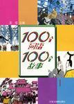 100个词语100个故事(1)