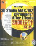3D Studio MAX/VIZ&Premiere/After Effects动画设计实务