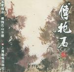 傅抱石山水册/名家精品