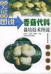 香菇代料栽培技术图说