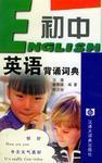 初中英语背诵词典
