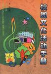 校园文化活动手册