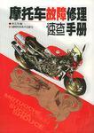 摩托车故障修理速查手册