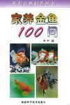 家养金鱼100问