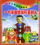 一个来自机械行星的人/少儿科幻卡通画书