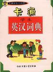 卡通学生英汉词典