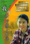 我在新加坡上中学