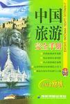 中国旅游完全手册
