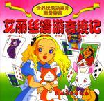 艾丽丝漫游奇境记/世界优秀动画片画册荟萃