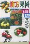 南方果树设施栽培技术