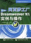 网页梦工厂·中文版DreamweaverMX实例与操