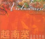 越南菜品尝与烹制