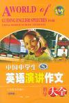 中国中学生英语演讲作文指导大全