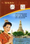 地球漫步·泰国