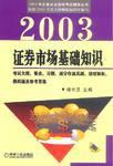 2003年证券市场基础知识