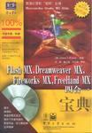 Flash MX,Dreamweaver MX,Fireworks MX,FreeHand MX四合一宝典