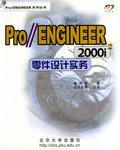 Pro\ENGINEER2000i<2>零件设计实务
