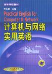 计算机与网络实用英语