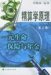 精算学原理第三卷