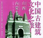 山西.内蒙古.中国古建筑文化之旅