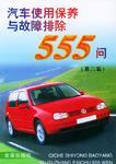 汽车使用保养与故障排除555问