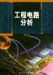 工程电路分析