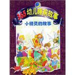 365幼儿睡前故事:小精灵的故事 (平装)