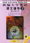 新编大学英语课文辅导.第三分册