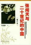 张闻天与二十世纪的中国