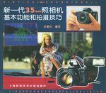 新一代35mm照相机基本功能和拍摄技巧