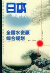日本全国水资源综合规划