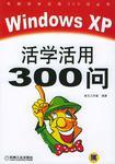 Windows XP活学活用300问