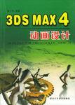 3DS MAX 4 动画设计