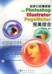 超梦幻劲爆图像:Photoshop Illustrator PageMaker完美结合(中文版)(附光盘) (平装)