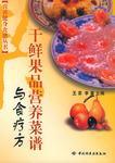 干鲜果品营养菜谱与食疗方