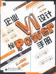 企业VI设计惊Power手册
