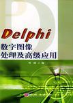 Delphi数字图像处理及高级应用(1CD)