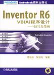Inventor R6 VB