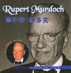 鲁珀特·默多克