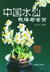 中国水仙栽培与鉴赏
