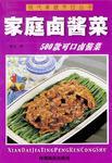 现代家庭烹饪丛书