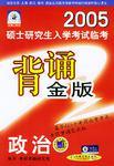 2005年硕士研究生入学考试临考