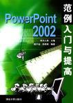PowerPoint 2002范例入门与提高